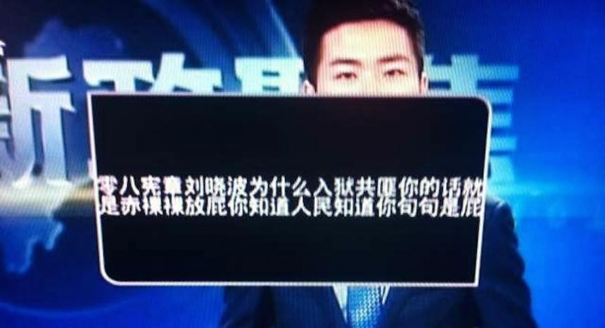 Chinese TV channel hacked while on air