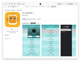 Jekyll and Hyde: Happy Daily English outside China, malware dispensing App Store clone inside China